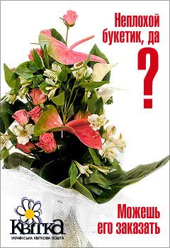 KBITKA® — Доставка цветов по Украине.