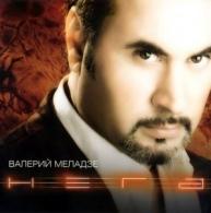 Christina Milian - When You Look At Me.  Валерий Меладзе. Лилия анаконда.