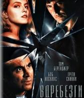 """Плакат """"Майор"""" (2013) Артемия Лебедева vs плакат """"Вдребезги / Shattered"""" (1991)"""