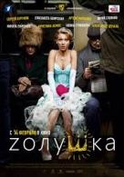 """Кинофильм """"Zoлушка"""" (2012)"""